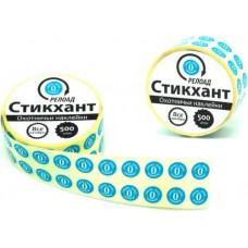 Стикхант Релоад Шайба 0 (диам. 9 мм)