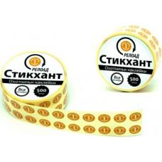 Стикхант Релоад Шайба 1 (диам. 9 мм)