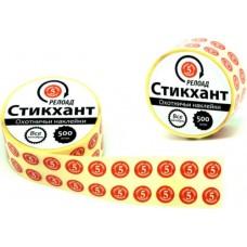 Стикхант Релоад Шайба 5 (диам. 9 мм)